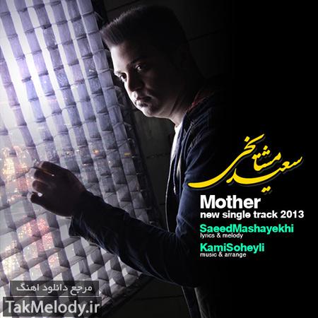 دانلود آهنگ جدید سعید مشایخی