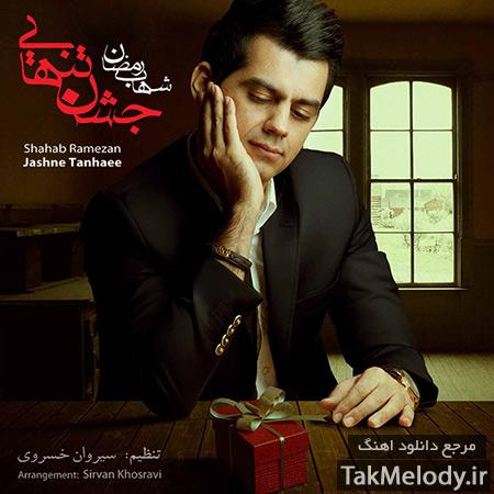% دانلود آلبوم جدید شهاب رمضان به نام جشن تنهایی