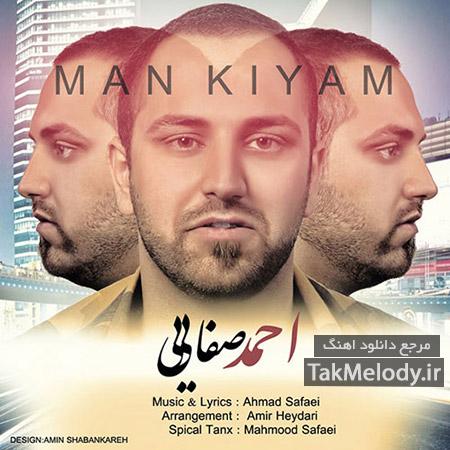 دانلود آهنگ جدید احمد صفایی به نام من کیم