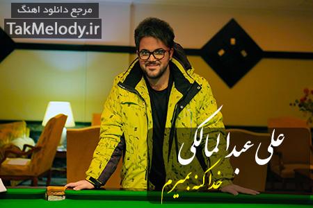 % دانلود آهنگ جدید علی عبدالمالکی به نام خدا کنه بمیرم