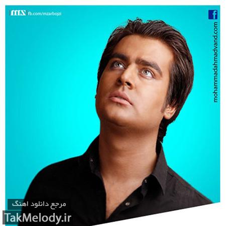 % دانلود آهنگ جدید محمد احمدوند به نام عشق وجود داره