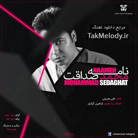 دانلود آهنگ جدید محمد صداقت به نام نامه