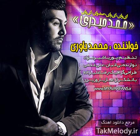 % دانلود آهنگ جدید محمد یاوری به نام ممد حیدری