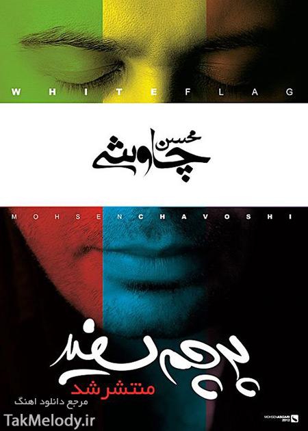 % دانلود آلبوم محسن چاوشی به نام پرچم سفید