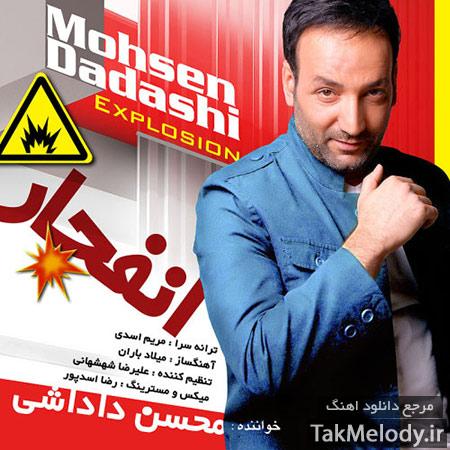 % دانلود آهنگ جدید و شاد محسن داداشی به نام انفجار