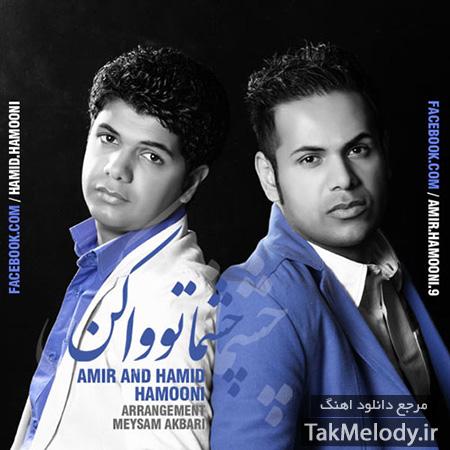 دانلود آهنگ جديد امير و حميد هامونی