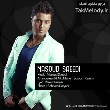 دانلود آهنگ جدید مسعود سعیدی
