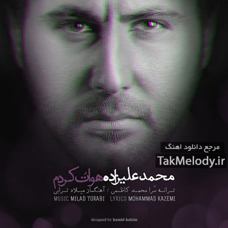 دانلود آهنگ جدید محمد علیزاده