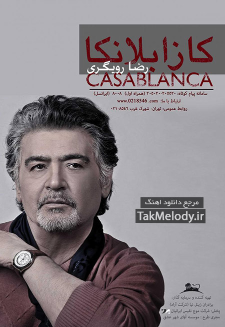 دانلود آلبوم جدید رضا رویگری