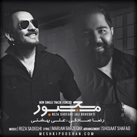 دانلود آهنگ جدید رضا صادقی و علی بهشتی