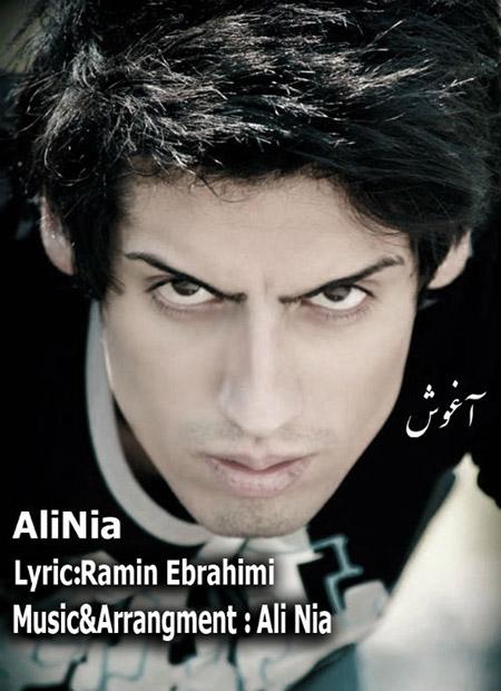 دانلود آهنگ جدید علی نیا به نام آغوش
