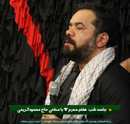 دانلود جلسه شب هفتم محرم 92 با مداحی حاج محمود کریمی