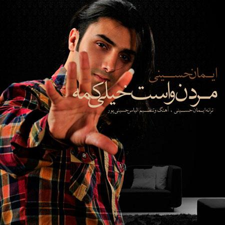 دانلود آهنگ جدید ایمان حسینی به نام مردن واست کمه