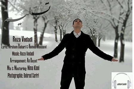 دانلود آهنگ جدید رضا ودادی به نام تسلیم