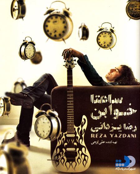 دانلود آلبوم جدید رضا یزدانی در سال 92