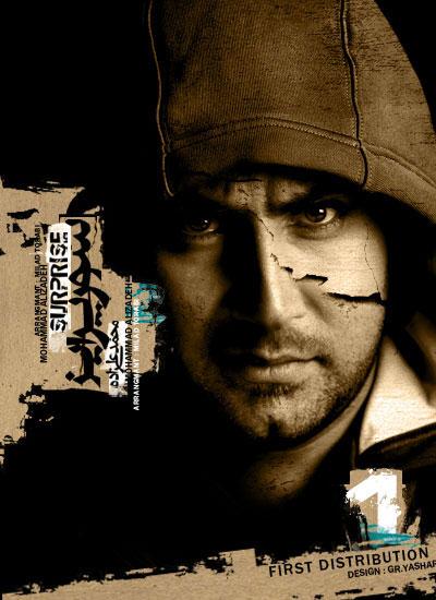 دانلود آلبوم محمد علیزاده به نام سورپرایز