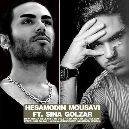 دانلود آهنگ جدید حسام الدین موسوی