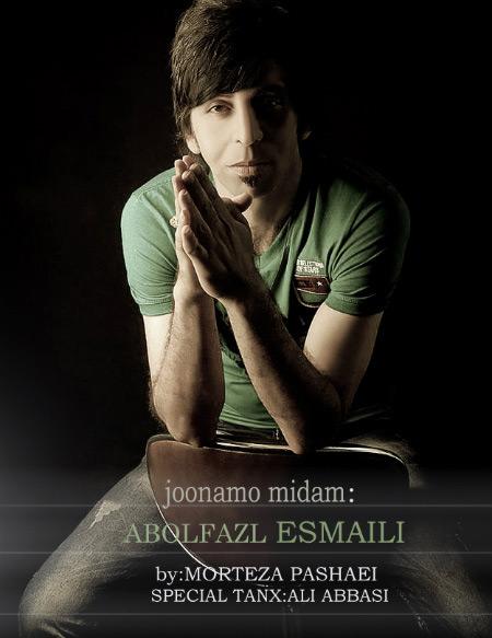 ابولفضل اسماعیلی