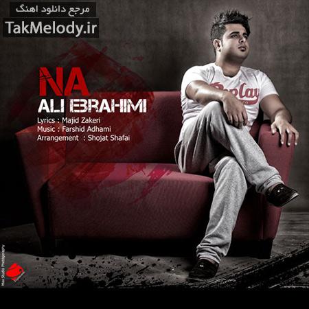 دانلود آهنگ جدید علی ابراهیمی