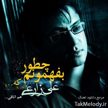 دانلود آلبوم جدید علی زارعی