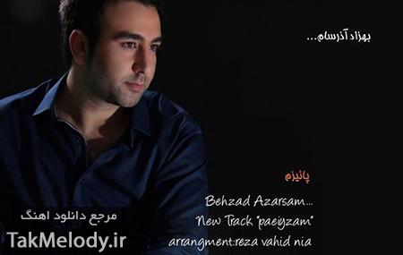 دانلود آهنگ جدید بهزاد آذرسام
