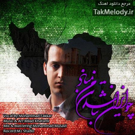 دانلود آهنگ جدید محمد فکار