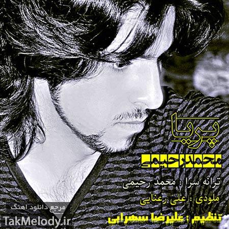 دانلود آهنگ جدید محمد رحیمی
