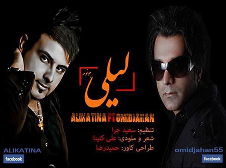 دانلود آهنگ جدید امید جهان و علی کتینا