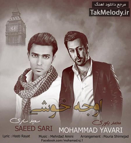 دانلود آهنگ جدید محمد یاوری و سعید ساری