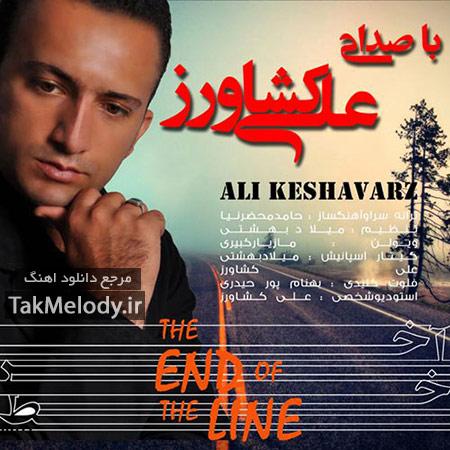 دانلود آهنگ جدید علی کشاورز به نام اخر خط