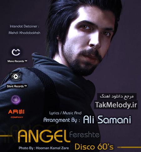 دانلود آهنگ جدید علی سامانی به نام فرشته