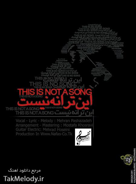 دانلود اهنگ جدید مهران پاشازاده به نام این ترانه نیست