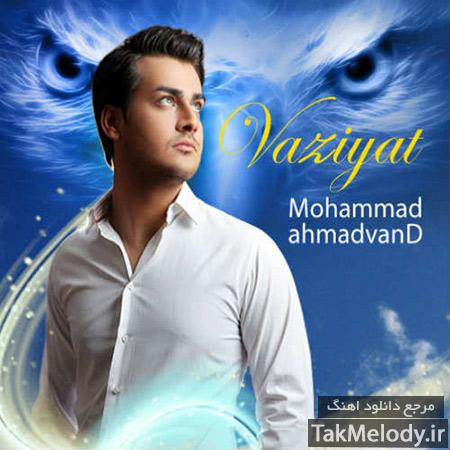 دانلود آهنگ جدید محمد احمدوند