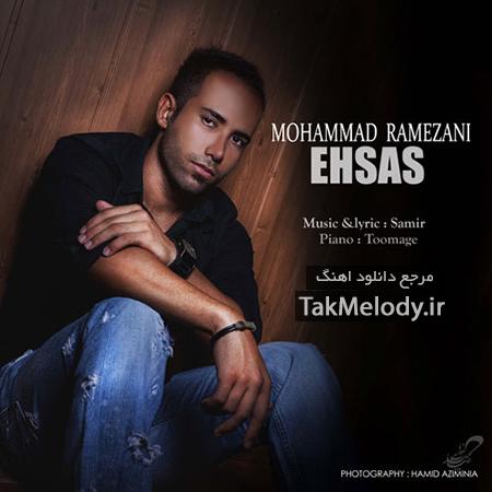 دانلود آهنگ جدید محمد رمضانی به نام احساس