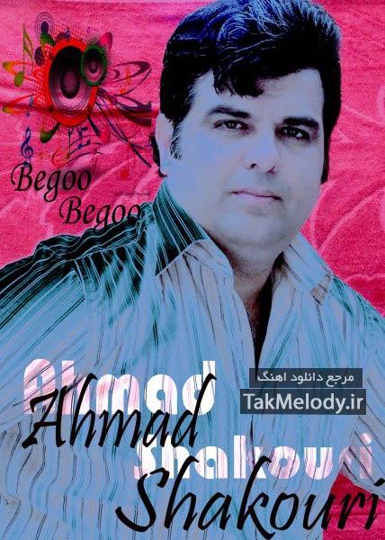 دانلود آهنگ جدید احمد شکوری