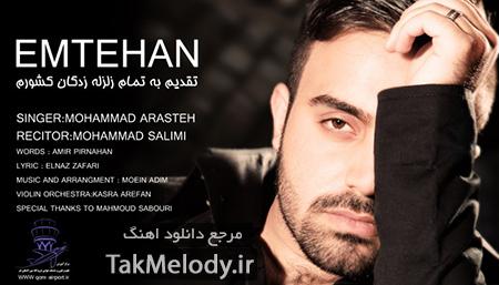 دانلود آهنگ جدید محمد آراسته