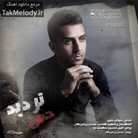 دانلود آهنگ جدید حسین علیزاده