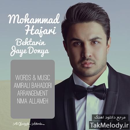 دانلود آهنگ جدید محمد هاجری