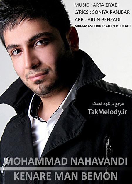 دانلود آهنگ جدید محمد نهاوندی