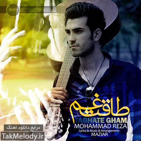 دانلود آهنگ جدید محمدرضا