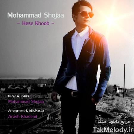 دانلود آهنگ جدید محمد شجاع