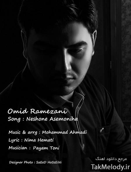 دانلود آهنگ جدید امید رمضانی