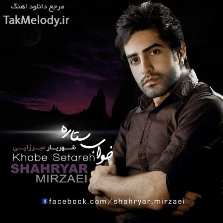 دانلود آهنگ جدید شهریار میرزایی
