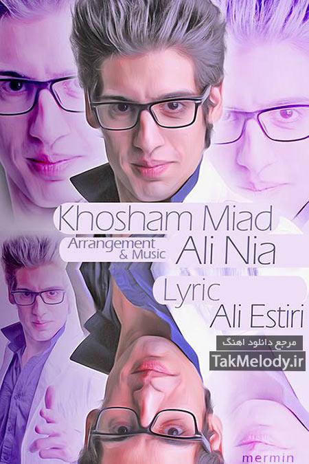 دانلود آهنگ جدید و شاد علی نیا به نام خوشم میاد