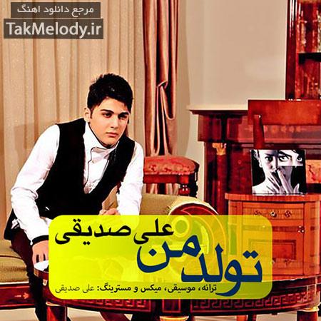 دانلود آهنگ جدید علی صدیقی به نام تولد من