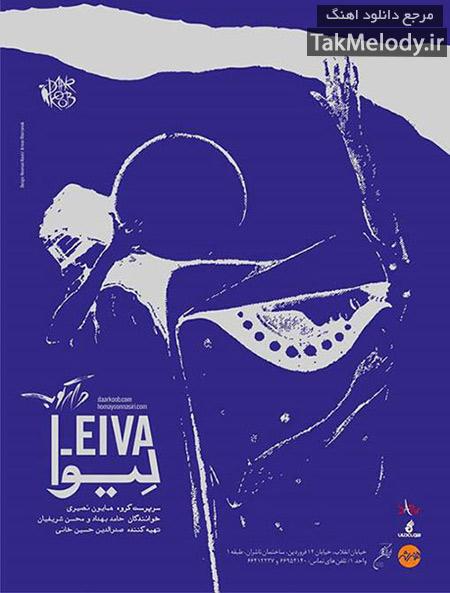 دانلود آلبوم جدید گروه دارکوب به نام لیوا