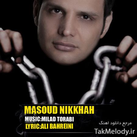 دانلود آهنگ جدید مسعود نیکخواه به نام معادله