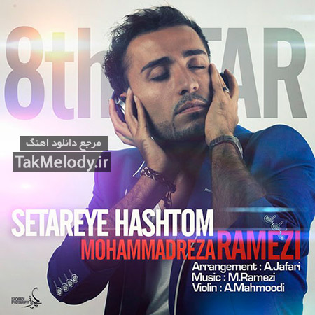 دانلود آهنگ جدید محمدرضا رامزی
