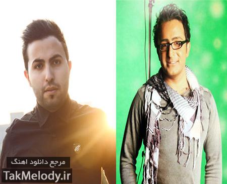 دانلود آهنگ جدید نیما شمس و علی باقری