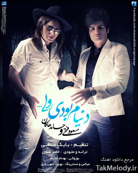 دانلود آهنگ جدید مسعود فتحی و حامد هاکان